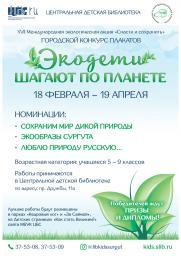 Конкурс плакатов «ЭКОдети шагают по планете» постер плакат
