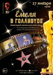 """Новогодний мюзикл для всей семьи """"Емеля в Голливуде""""  постер плакат"""