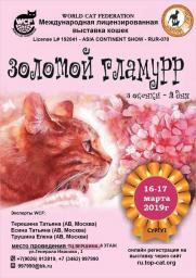 Гости «Вершины» увидят любимых питомцев во всей красоте! Международная лицензированная выставка кошек «Золотой ГлаМур» постер плакат
