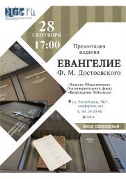Презентация издания «Евангелие Ф.М.  Достоевского» постер плакат