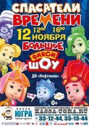 "Большое фикси-шоу ""Спасатели времени"" постер плакат"