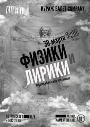 «Физики и Лирики» постер плакат