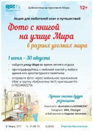 Акция «Фото с книгой на улице Мира в разных уголках мира» постер плакат