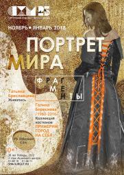 Портрет Мира. Фрагменты 0+  постер плакат