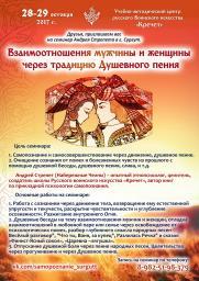 """Семинар Андрея Стрепета """"Взаимоотношения мужчины и женщины через традицию Душевного пения"""" постер плакат"""