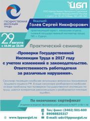 Практический семинар «Проверки Государственной Инспекции Труда   в 2017 году с учетом изменений в законодательстве. Ответственность работодателя за различные нарушения» постер плакат