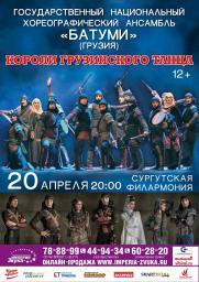 Короли грузинского танца (12+) постер плакат