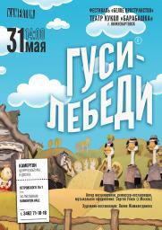 Спектакль «Гуси – лебеди» постер плакат