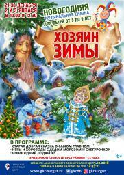 Новогоднее представление для детей «Хозяин зимы» постер плакат