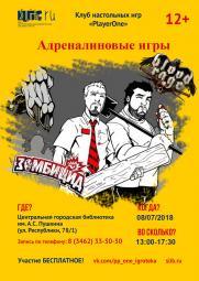 Игротека от «PlayerOne» постер плакат