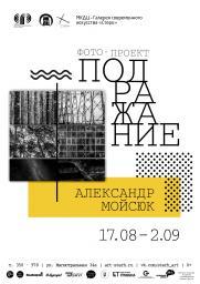 """Фото-проект """"Подражание"""" Александра Мойсюка  постер плакат"""