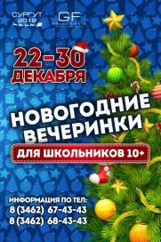 Новогодние вечеринки для школьников постер плакат