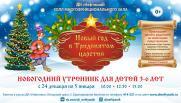 Дворец искусств «Нефтяник» приглашает маленьких зрителей и их родителей на сказочное интерактивное представление «Новый год в Тридевятом царстве» постер плакат