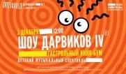 3 декабря в 12.00 «Камертон» Детский музыкальный спектакль «Шоу Дарвиков «Гастрольный кинобум – продолжение истории!» постер плакат
