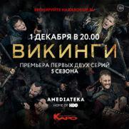 Премьерный показ первых серий нового сезона сериала «Викинги» постер плакат