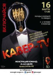 КАВЕР-TV / 2 игра постер плакат