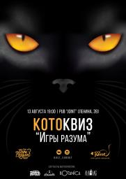 "КотоКвиз ""Игры разума"" постер плакат"