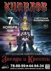 """Концерт группы """"КИПЕЛОВ"""" (12+). постер плакат"""