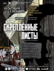 Выставка графики художников Санкт-Петербурга СКРЕПЛЁННЫЕ ЛИСТЫ постер плакат