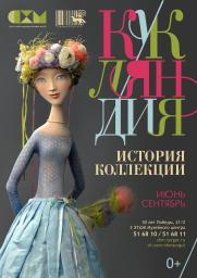 КУКЛЯНДИЯ. История Коллекции постер плакат
