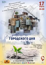 """Поэтический ансамбль """"Симфония городского дня"""" постер плакат"""