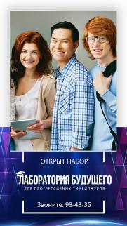 Лаборатория будущего  постер плакат