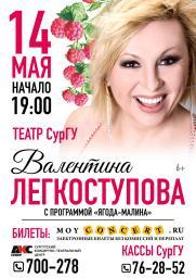 Концерт Валентины Легкоступовой постер плакат