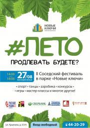 """II соседский фестиваль """"Лето! Продлевать будете?!""""  постер плакат"""