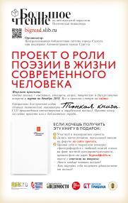 «Большое чтение на 60-й параллели. Поэтическая миниатюра»: вчера, сегодня, завтра постер плакат