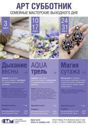 Мартовские мастер-классы в Художественном постер плакат