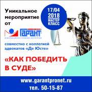 """Мастер-класс """"Как победить в суде"""" постер плакат"""