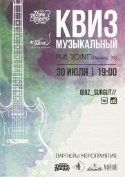 Музыкальный квиз постер плакат