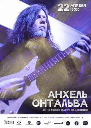 22 апреля 18:00 концерт Анхеля Онтальва (Angel Ontalva) постер плакат