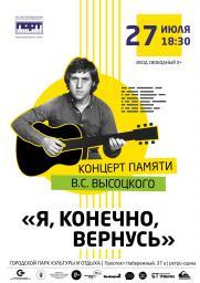Концерт памяти В.С. Высоцкого «Я, конечно, вернусь»! постер плакат