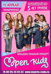 Концерт группы OPEN KIDS постер плакат