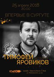 Концерт Тимофея Яровикова в Сургуте постер плакат