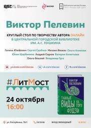 #ЛитМост. Новый роман Виктора Пелевина постер плакат