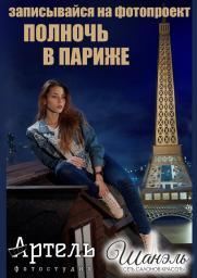 ФОТОПРОЕКТ «НЕДЕЛЯ ШАНЭЛЬ»  постер плакат
