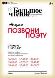 Акция «Позвони поэту» постер плакат