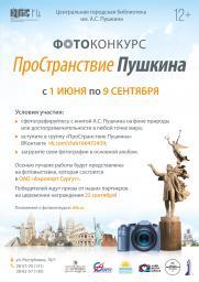 Фотоконкурс «ПроСтранствие Пушкина» постер плакат