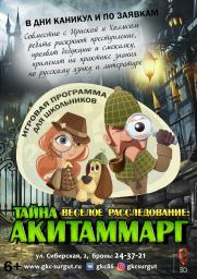 Театрализованная игровая программа «Весёлое расследование: тайна Акитаммарг» постер плакат