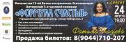 Семинар финалистки 13-го сезона Битвы экстрасенсов Фатимы Хадуевой постер плакат
