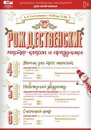 Рождественские мероприятия в Художественном 0+ постер плакат