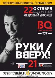"""Концерт группы """"РУКИ ВВЕРХ"""" постер плакат"""