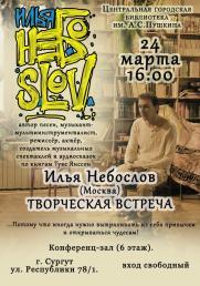 Концерт/Творческая встреча с Ильёй Небословом постер плакат