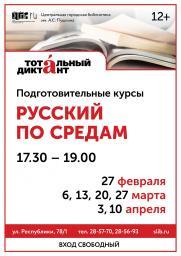 Тотальный диктант: старт подготовительных курсов постер плакат