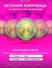 Весенняя олимпиада по ментальной арифметике в академии АУРИ постер плакат