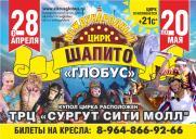 Международный Цирк-Шапито «Глобус» с программой «Легенды Джунглей» постер плакат