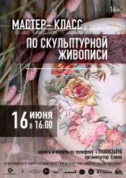 Мастер-класс по скульптурной живописи постер плакат