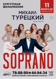 Концерт арт-группы SOPRANO Турецкого 0+ постер плакат